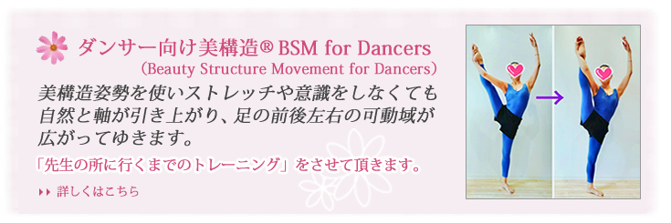 Beauty Structure Movement for Dancers